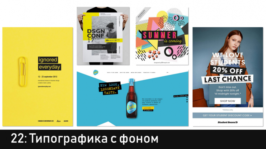 Коллаж с примерами типографии на фоне