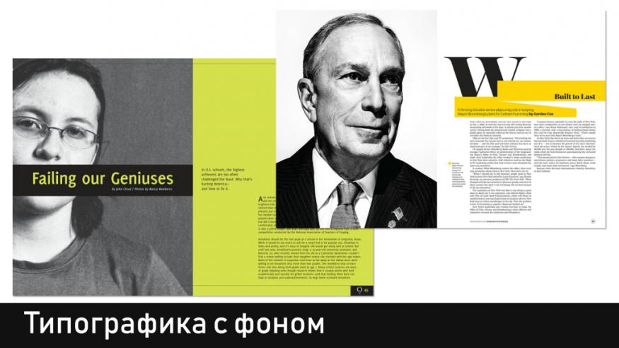 Типографика с фоном в книге