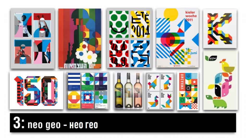 Стиль Нео Гео в дизайне