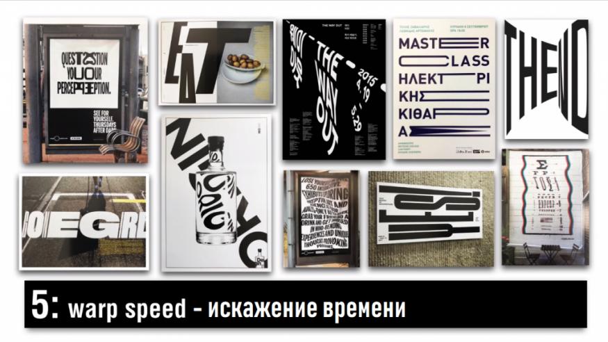 Искажение пространства и времени на типографике