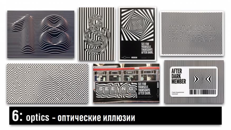 Рисунки с оптическими иллюзиями