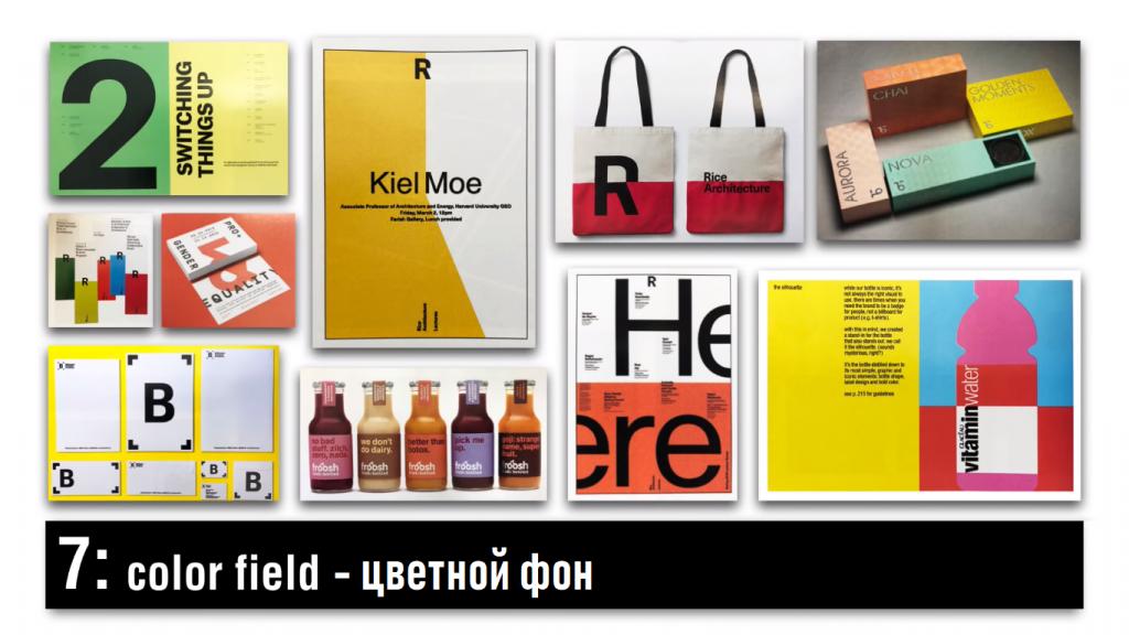 Цветные поля в графическом дизайне