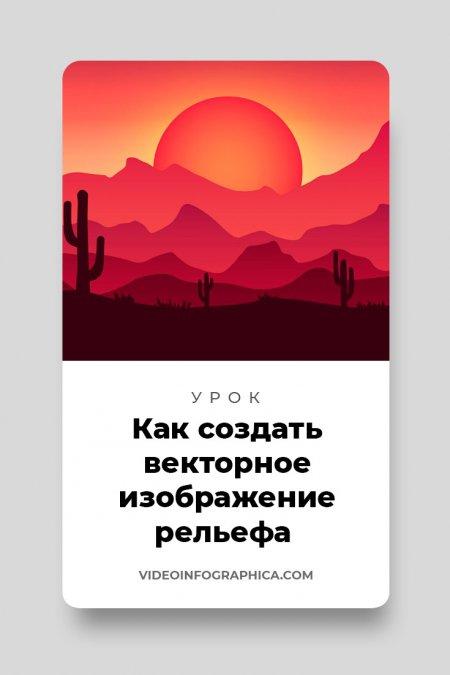 Как создать векторное изображение рельефа в Adobe Illustrator