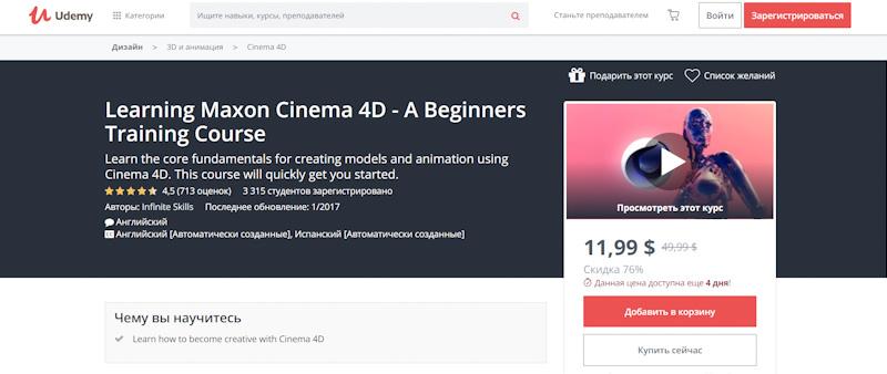 Тренировочный курс по Cinema 4D для начинающих
