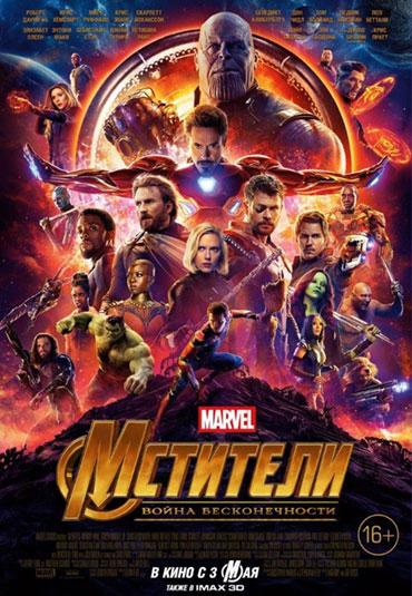 Обложка Мстители: Война Бесконечности