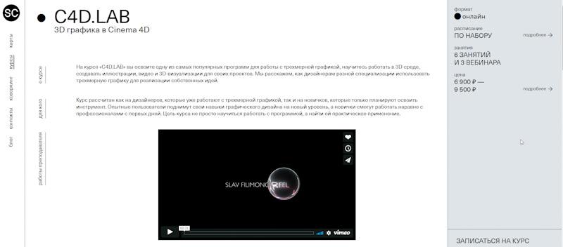3D-графика в Cinema 4D от C4D.LAB