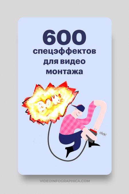 600+ бесплатных спецэффектов для монтажа видео: VFX и SFX эффекты, анимации, текстуры, футажи, пресеты