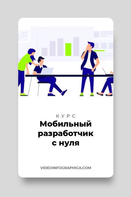 Mobile-Developer-from-Zero