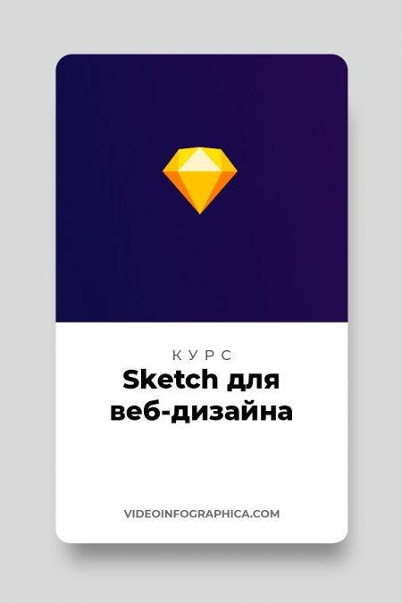 Sketch-for-web-designer
