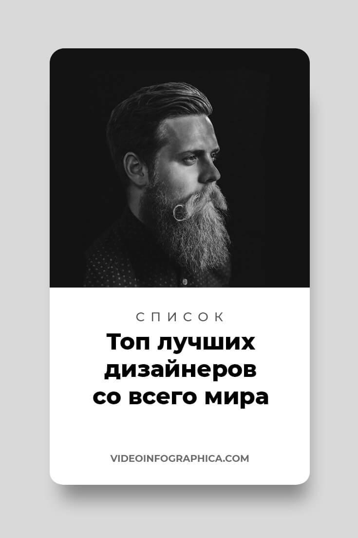 best-designers
