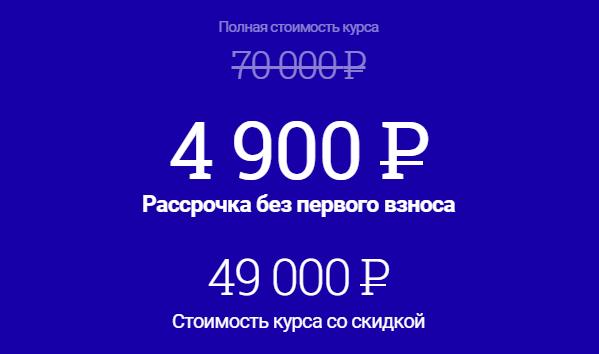 Стоимость курса мобильного разработчика