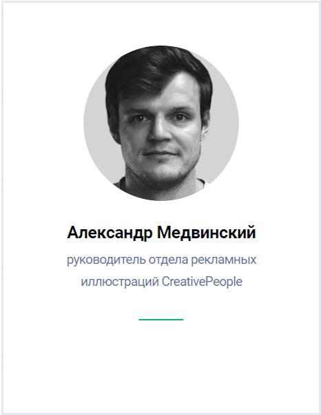 Александр Медвинский