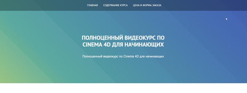 Полноценный видеокурс по Cinema 4D для начинающих