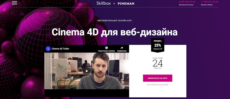 Cinema 4D для веб-дизайна от Skillbox