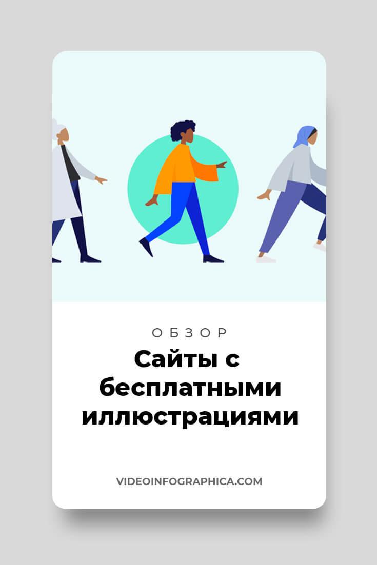 free-illustrations-websites