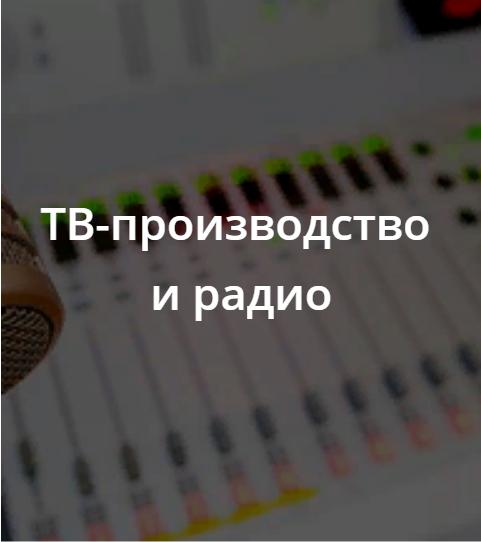 ТВ-производство и радио