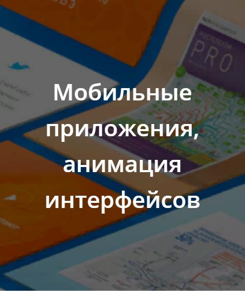 Мобильные приложения, анимация интерфейсов