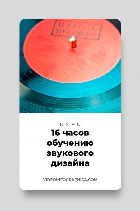 sound-design