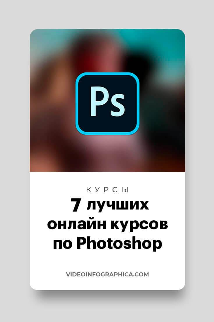 курсы фотошоп, обложка