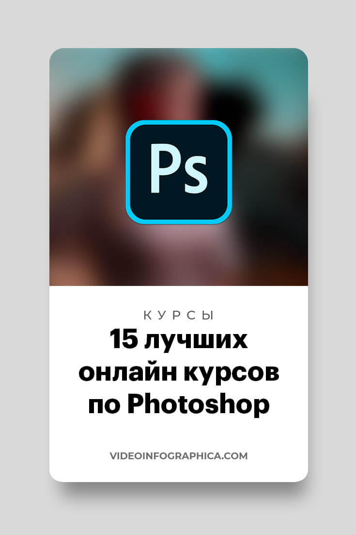 Онлайн курсы по Photoshop для начинающих и про