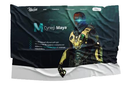 Купон Супер Maya