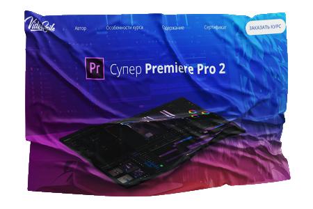 Супер Premiere Pro 2 купон