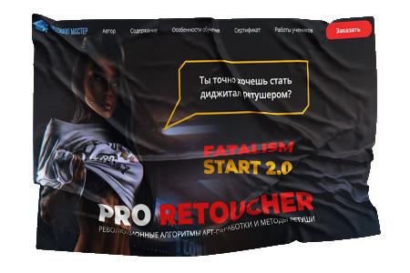 Купон на скидку Pro Retoucher