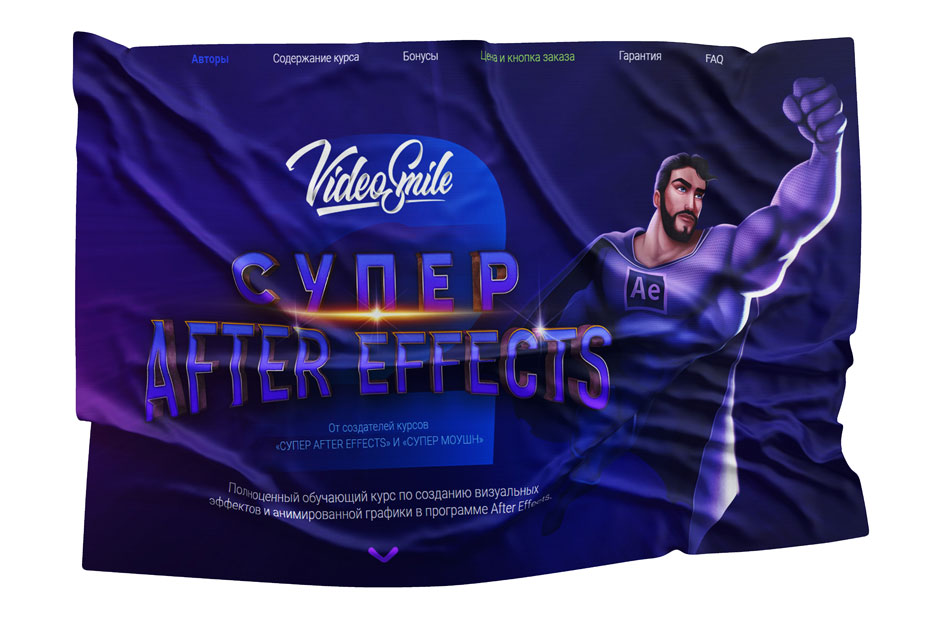Купон на скидку 21% для видеокурса «Супер After Effects 2» от VideoSmile