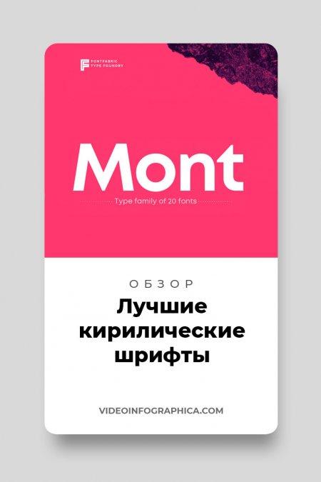 21+ кириллических шрифтов в 2019 (скачать бесплатно)