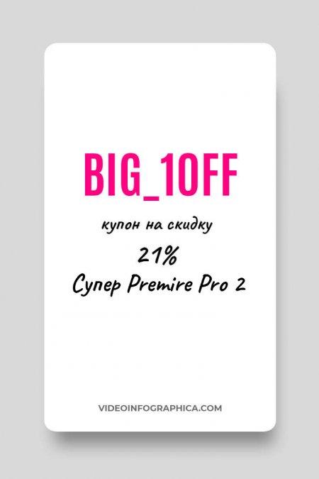 coupon Super Premiere Pro 2