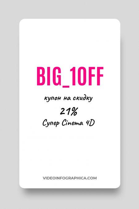 coupon-super-cinema-4d