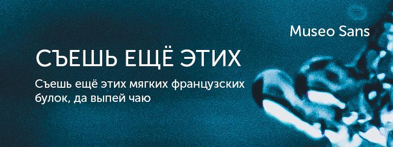 Шрифт Museo Sans