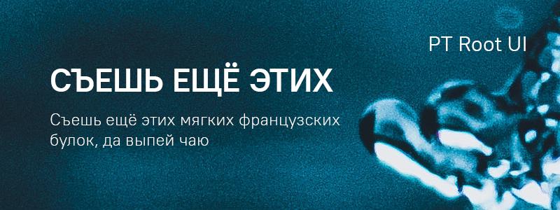 Кириллический шрифт PT Root UI
