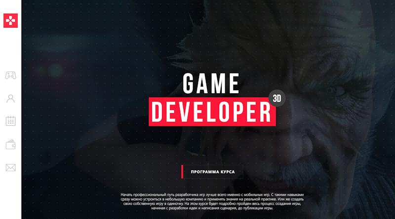 разработка игр +на unreal engine курсы