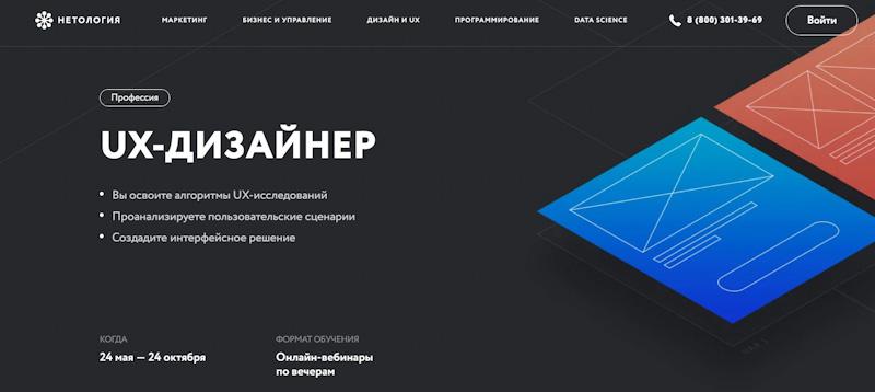 ux-проектирование онлайн-курс нетология
