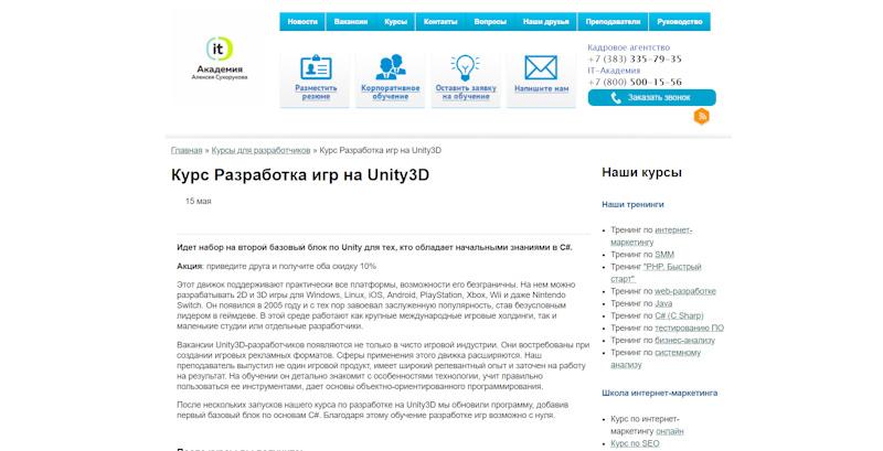 unity курсы по разработке игр