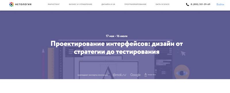 обучение UX/UI - принципы проектирования интерфейсов нетология
