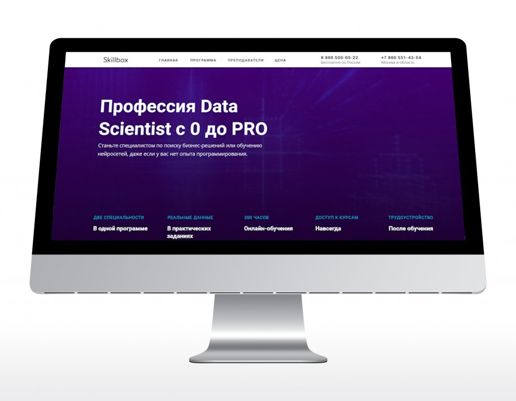 онлайн-курс Data Scientist с 0 до PRO skillbox