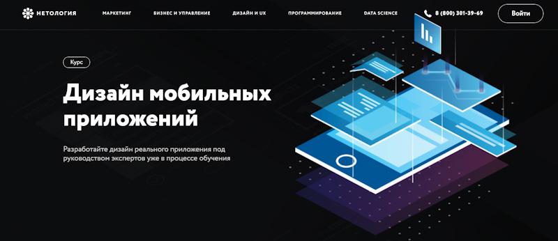 ux-проектирование мобильного приложения нетология