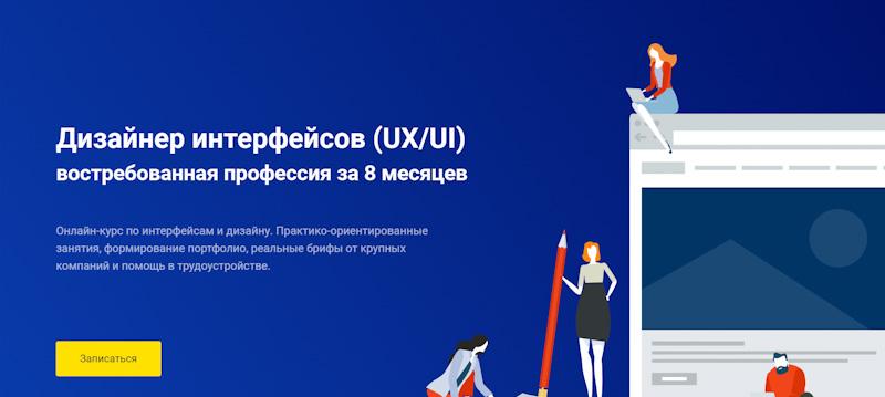 обучение UX/UI - принципы проектирования интерфейсов GeekBrains