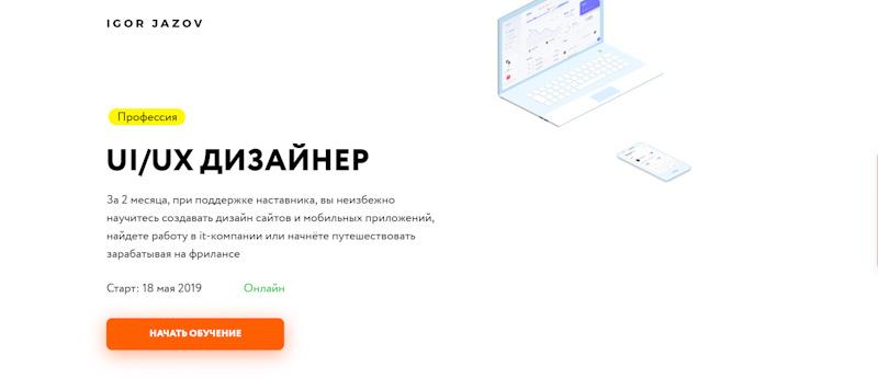 UX/UI-дизайн практическое руководство
