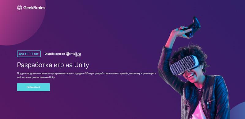unity 3d уроки