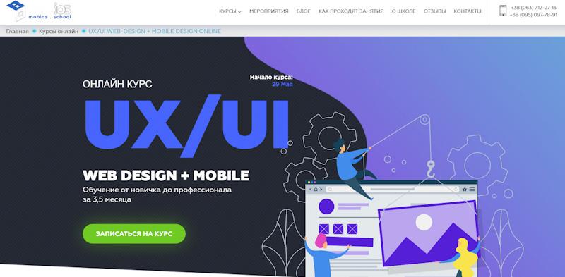 практический курс по ux-проектированию