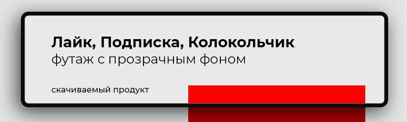 Лайк Подписка Колокольчик Футаж Скачать (без фона)