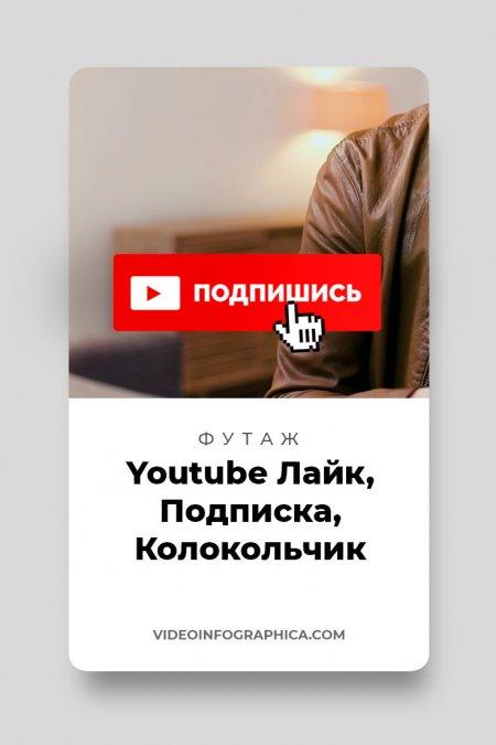 Youtube Лайк Подписка Колокольчик Футаж (скачать без фона)