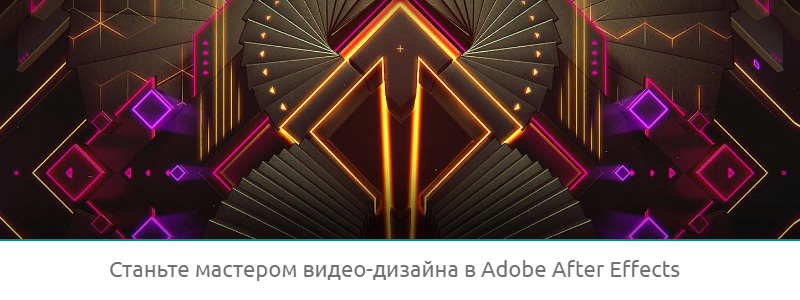 """Курс """"Мастер After Effects"""""""