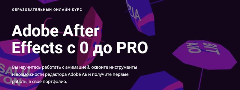 "ВИдеокурс ""Adobe After Effects с 0 до PRO"" от студии Skillbox"