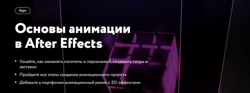 Видеокурс Основы анимации в After Effects