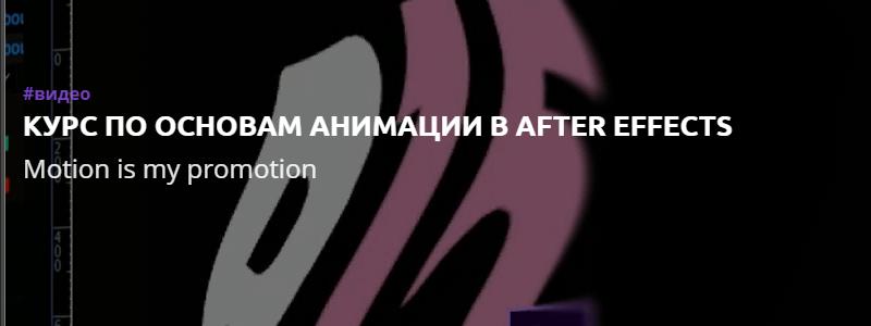 Курс по основам анимации в Афтер Эффектс