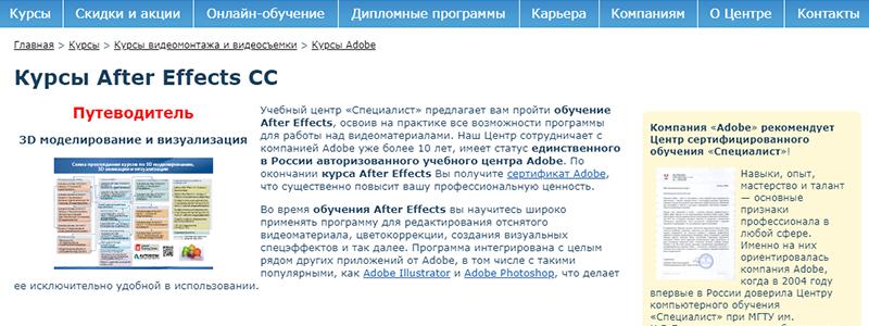 Курсы After Effects CC специалист.ру